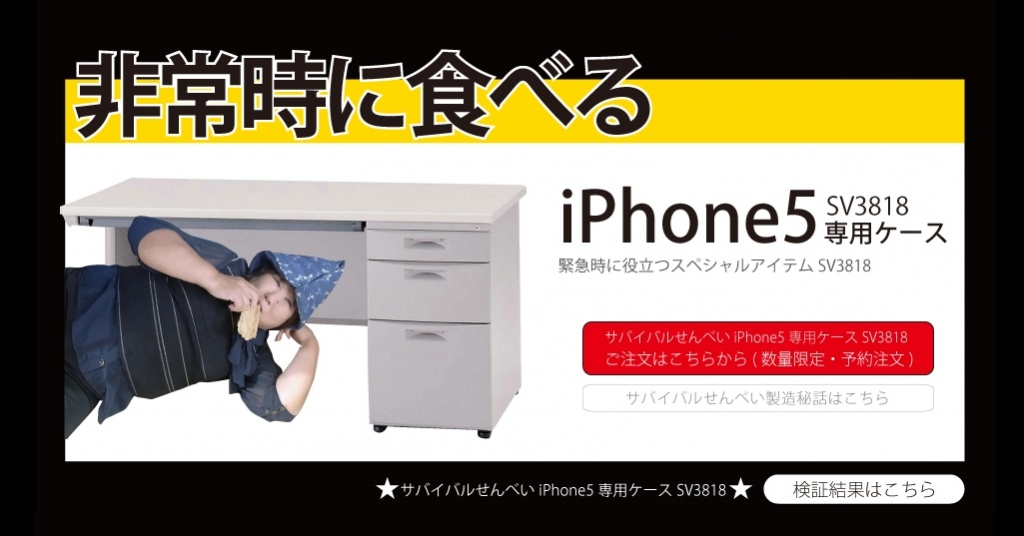 sendei-iphone-5-3.jpg
